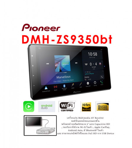Pioneer DMH ZS9350bt จอคาปาซิทีฟ WXGA digital Media Receiver 9 inches (separate type แบบ NON-DIN ) ม