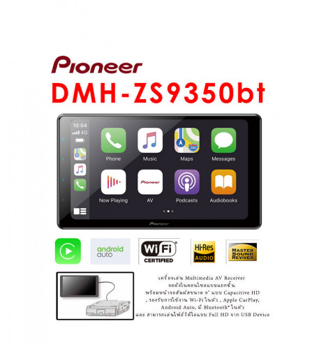 Pioneer DMH ZS9350bt จอคาปาซิทีฟ WXGA digital Media Receiver 9 inches (separate type แบบ NON-DIN ) ม 2