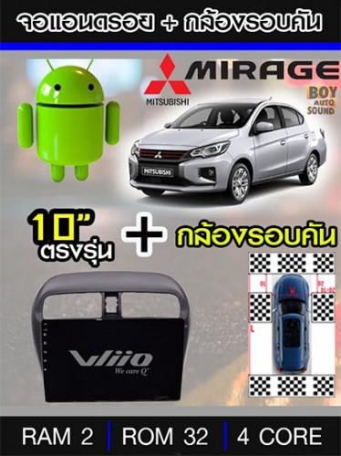 จอแอนดรอยด์10นิ้ว ตรงรุ่นรถ MITSUBISHI MIRAGE มาพร้อมกับกล้องรอบคัน 360องศา(บันทึกในตัว) ใหม่ล่าสุด