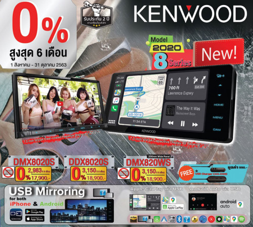 Kenwood DMX8020S จอ7นิ้ว รุ่นใหม่ ปี2020 digital media receiver รองรับการใช้งาน USB mirroring, เสียง