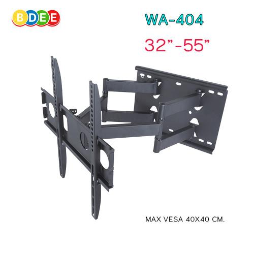 ขาแขวนทีวี ขนาด 32-55 นิ้ว BDEE รุ่น WA-404 แขนคู่ (ติดผนัง, ปรับยืด-หด-ส่ายได้, ก้มเงยได้)
