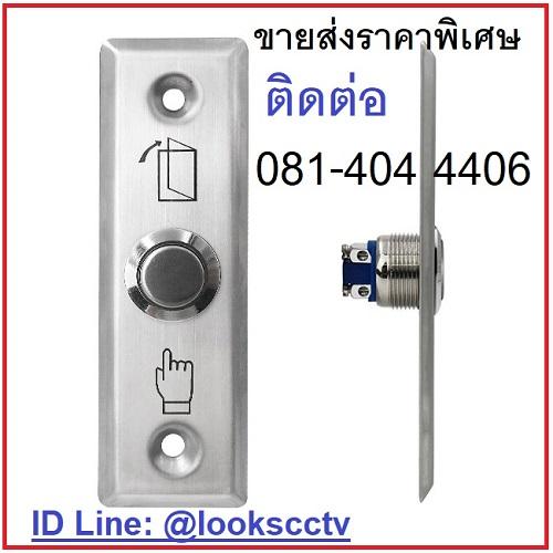 สวิทช์ปุ่มกดสแตนเลสสำหรับประตู มี NO COM sus304 stainless steel Exit switch ปุ่มกดเข้าออก 1
