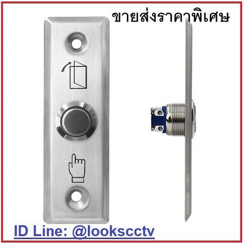สวิทช์ปุ่มกดสแตนเลสสำหรับประตู มี NO COM sus304 stainless steel Exit switch ปุ่มกดเข้าออก