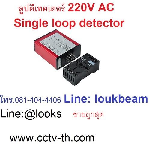 TLD-110 ลูปดีเทคเตอร์ single loop detector 220V AC สีแดง 2 contact