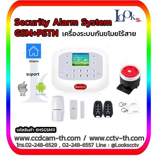 Home Security Alarm ระบบกันขโมยบ้าน