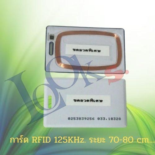 บัตรทาบคีย์การ์ดระยะไกล 70-80 เซนติเมตร RFID 125KHz. ชุด 10 ใบ