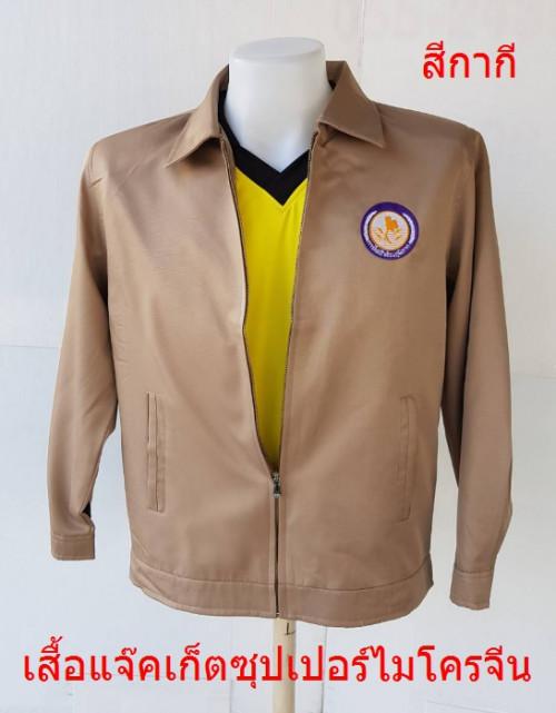 เสื้อแจ็คเก็ตซุปเปอร์ไมโครจีน