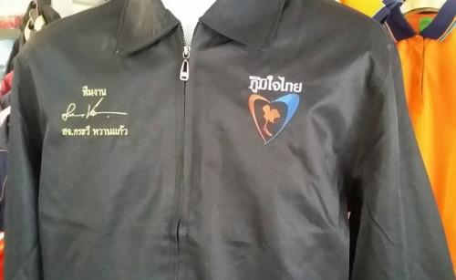 เสื้อแจ็คเก็ตซุปเปอร์ไมโครจีน 3