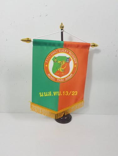 ธงที่ระลึก-ธงแลกเปลี่ยน พิมพ์ระบบดิจิตอล 1