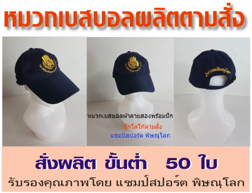 หมวกเบสบอล ผ้าลายสอง ผ้าพีช