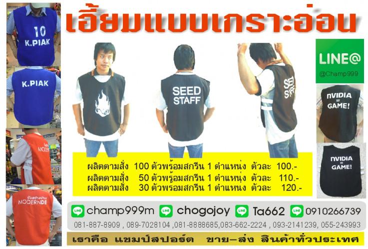 เสื้อเอี๊ยม 2 หน้า เสื้อคลุม (ผ้ากันเปื้อน 2 หน้า) 3