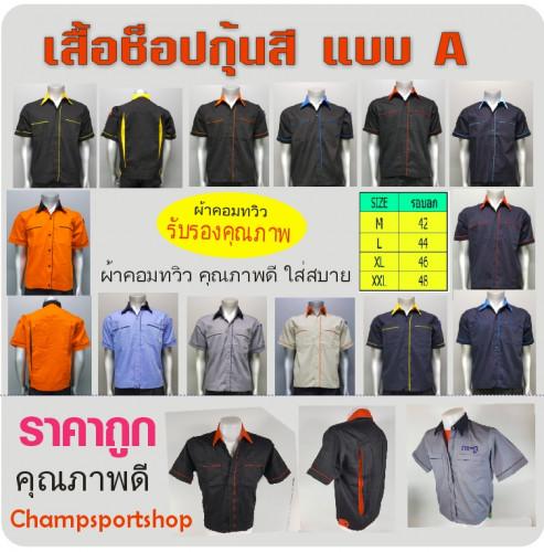 เสื้อช็อปตัดต่อสี (ช่างแอร์ ฃ่างเทคนิค-อาชีวะ-ช่างต่างๆ)