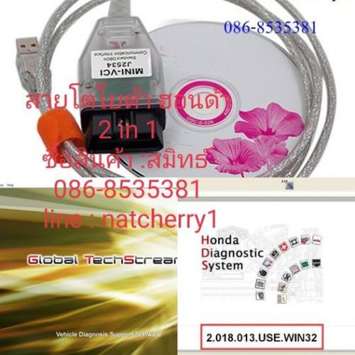 สายสแกนคุณภาพศูนย์โตโยต้า ฮอนด้า 2in1 techstream & hds vci cable