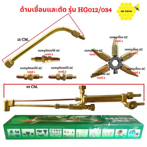 ด้ามเชื่อมและตัด รุ่น HG012/034 (โปรโมชั่น จัดส่งฟรี)