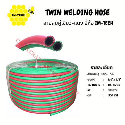 TWIN WELDING HOSE COLOR : GREEN&RED (สายลมคู่เขียว-แดง) ยี่ห้อ IM-TECH 1