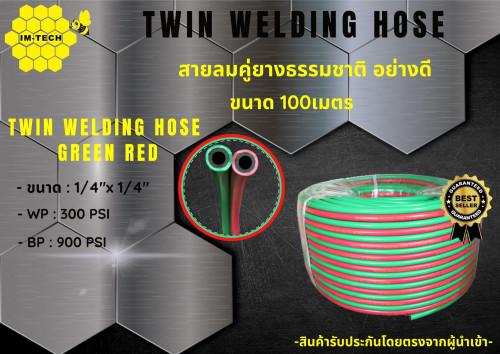 TWIN WELDING HOSE COLOR : GREEN&RED (สายลมคู่เขียว-แดง) ยี่ห้อ IM-TECH