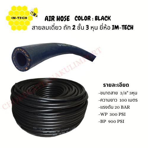 AIR HOSE COLOR : BLACK (สายลมเดี่ยว ถัก 2 ชั้น 3 หุน) ยี่ห้อ IM-TECH