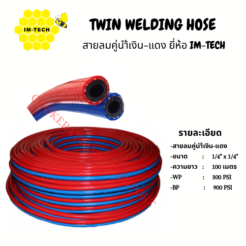 TWIN WELDING HOSE COLOR : BLUE&RED (สายลมคู่นำ้เงิน-แดง) ยี่ห้อ IM-TECH