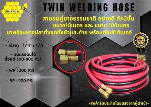 TWIN WELDING HOSE COLOR : BLACK&RED (สายลมคู่ดำ-แดง รุ่นพิเศษใช้วัสดุอย่างดี) ผ้าใบถัก 2 ชั้น พร้อมข
