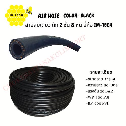 AIR HOSE COLOR : BLACK (สายลมเดี่ยว ถัก 2 ชั้น 8 หุน) ยี่ห้อ IM-TECH (สินค้ามีจำนวนจำกัด)