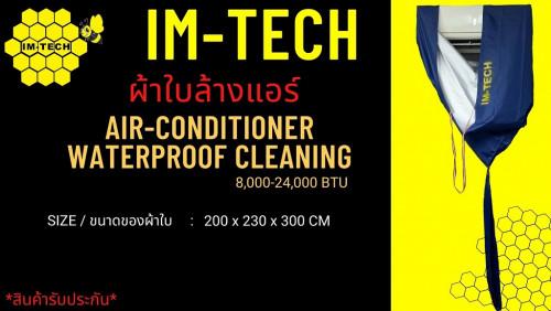 ผ้าใบล้างแอร์ ยี่ห้อ IM-TECH โปรโมชั่นส่งฟรี (มีจำนวนจำกัด)