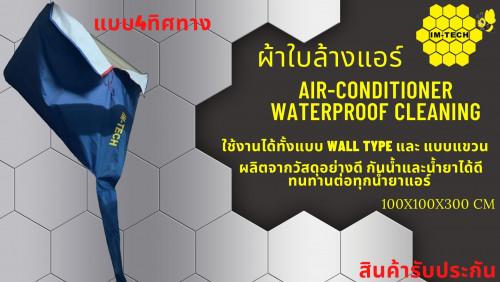 ผ้าใบล้างแอร์ แบบ 4 ทิศทาง ยี่ห้อ IM-TECH สินค้ารับประกัน โปรโมชั่นส่งฟรี