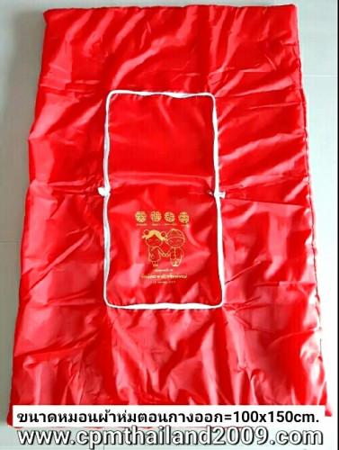 ขนาดตอนเป็นผ้าห่ม=100x150cm.