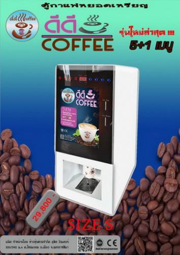 ตู้กาแฟหยอดเรียญ SIZE S