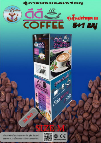 ตู้กาแฟหยอดเรียญ SIZE M