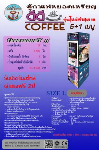 ตู้กาแฟหยอดเรียญ SIZE L 1