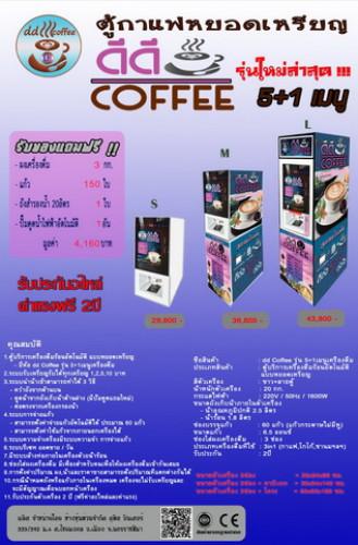 ตู้กาแฟหยอดเรียญ SIZE L 2