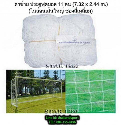 ตาข่ายประตู ฟุตบอล 11 คน รุ่น เส้น เล็ก, ใหญ่, ใหญ่พิเศษ,แดง,คูลาลอน (7.32 m.x2.44 m.เฉพาะตาข่าย)k+n