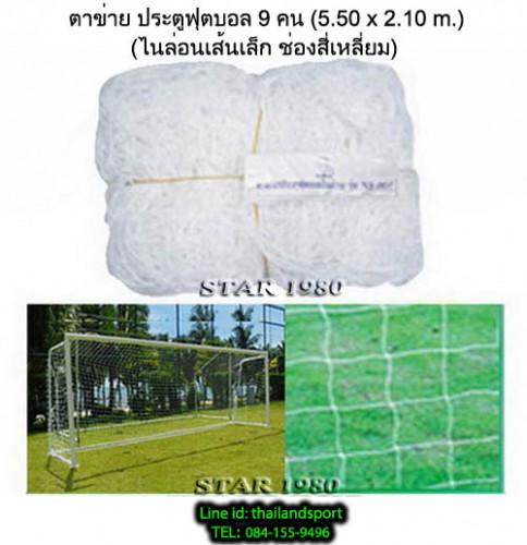 ตาข่ายประตู ฟุตบอล 9 คน รุ่น เส้น เล็ก, ใหญ่, พิเศษ, แดง, ยุโรป 6 เหลี่ยม (5.50m.x2.10m.ตาข่าย)k+n