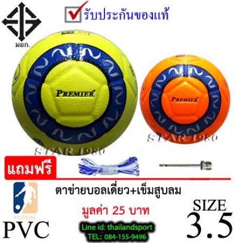 ลูกฟุตซอล พรีเมียร์ futsalball premier รุ่น top team (y, o) เบอร์ 3.5 หนังอัด pvc k+n