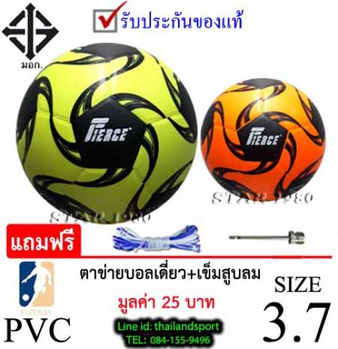 ลูกฟุตซอล เฟียส futsalball fierce รุ่น 001 (y, o) เบอร์ 3.7 หนังอัด pvc k+n