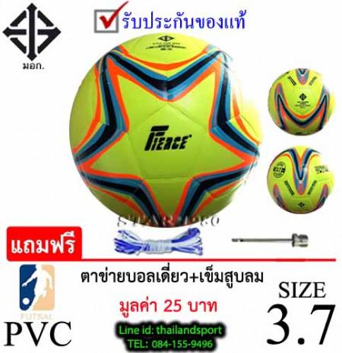 ลูกฟุตซอล เฟียส futsalball fierce รุ่น 002 (y) เบอร์ 3.7 หนังอัด pvc k+n