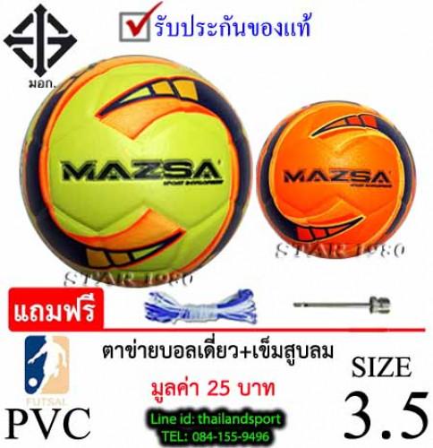 ลูกฟุตซอล มาสซ่า futsalball mazsa (y, o) เบอร์ 3.5 หนังอัด pvc k+n