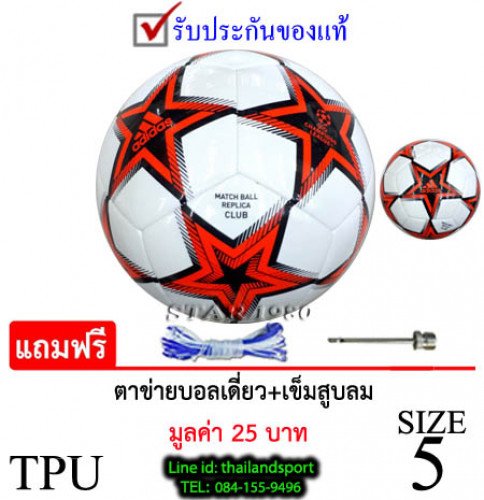 ลูกฟุตบอล อาดิดาส football adidas รุ่น ucl (r) เบอร์ 5 หนังเย็บ tpu k+n