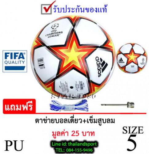 ลูกฟุตบอล อาดิดาส football adidas รุ่น ucl (wo ตัวรอง top) เบอร์ 5 หนังอัด pu k+n