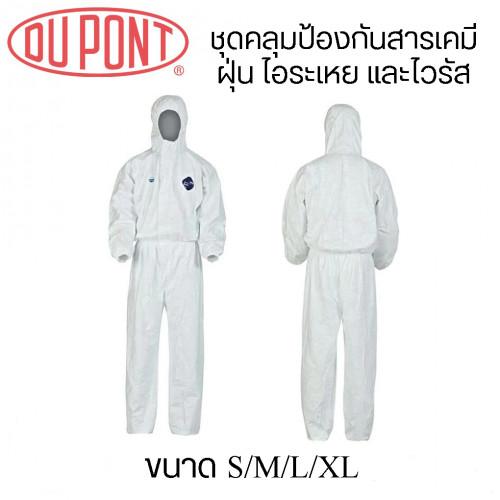 ชุดป้องกันสารเคมี ชุด PPE รุ่น Tyvek 1422A กันฝุ่น PM 2.5 ยี่ห้อ DUPONT
