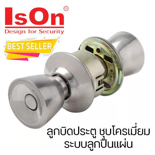 IsOn ลูกบิดประตู ชุบโครเมี่ยม ระบบลูกปืนแผ่น รุ่น NO.8588 SP-BK สำหรับห้องน้ำ