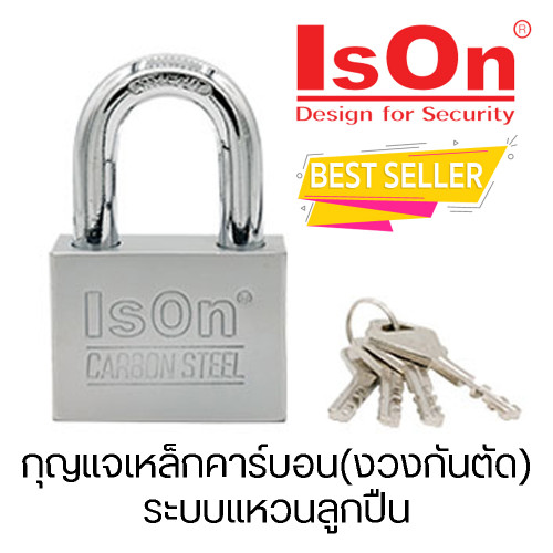 IsOn กุญแจเหล็กคาร์บอน(งวงกันตัด) ระบบแหวนลูกปืน รุ่น NO.899-40 ซาตินนิกเกิ้ล