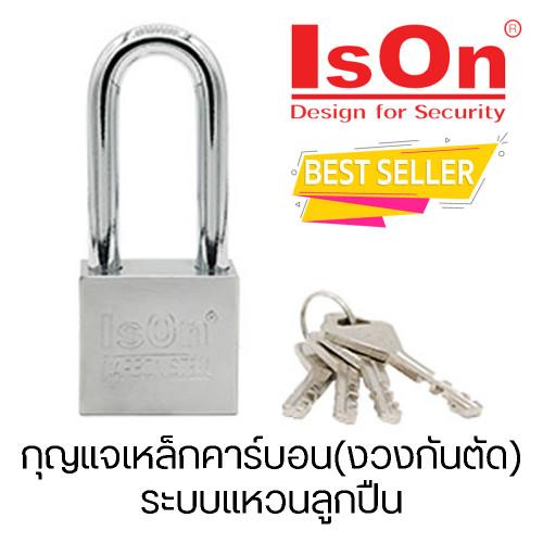 IsOn กุญแจเหล็กคาร์บอน(งวงกันตัด) ระบบแหวนลูกปืน รุ่น NO.899-50L ซาตินนิกเกิ้ล(งวงยาว)