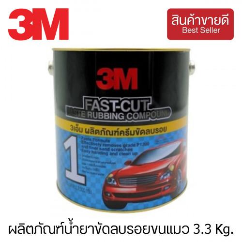3M™ ผลิตภัณฑ์น้ำยาขัดลบรอยกระดาษทรายและรอยขนแมว 3.3 Kg. รุ่น Fast-Cut Paste (CHK165)