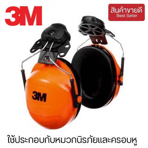 3M™ ที่ครอบหู แบบใช้ประกอบกับหมวกนิรภัยและครอบหู รุ่น H31P3E (CHK165)