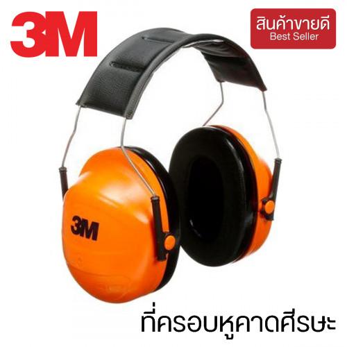 3M™ ที่ครอบหูคาดศีรษะ แบบใช้ครอบหูทั้งสองข้าง รุ่น H31A (CHK165)