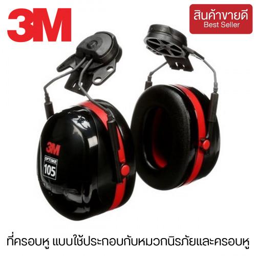 3M™ ที่ครอบหู แบบใช้ประกอบกับหมวกนิรภัยและครอบหู รุ่น H10P3E Optime105 (CHK165)