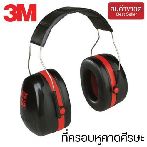 3M™ ที่ครอบหูคาดศีรษะ แบบใช้ครอบหูทั้งสองข้าง รุ่น H10A Optime105 (CHK165)