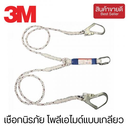 3M™ เชือกนิรภัย โพลีเอไมด์แบบเกลียว สายคล้อง 2 สาย รุ่น 1390235 (CHK165)