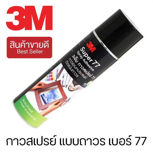 3M™ กาวสเปรย์ แบบถาวร เบอร์ 77 รุ่น No.77 (CHK165)